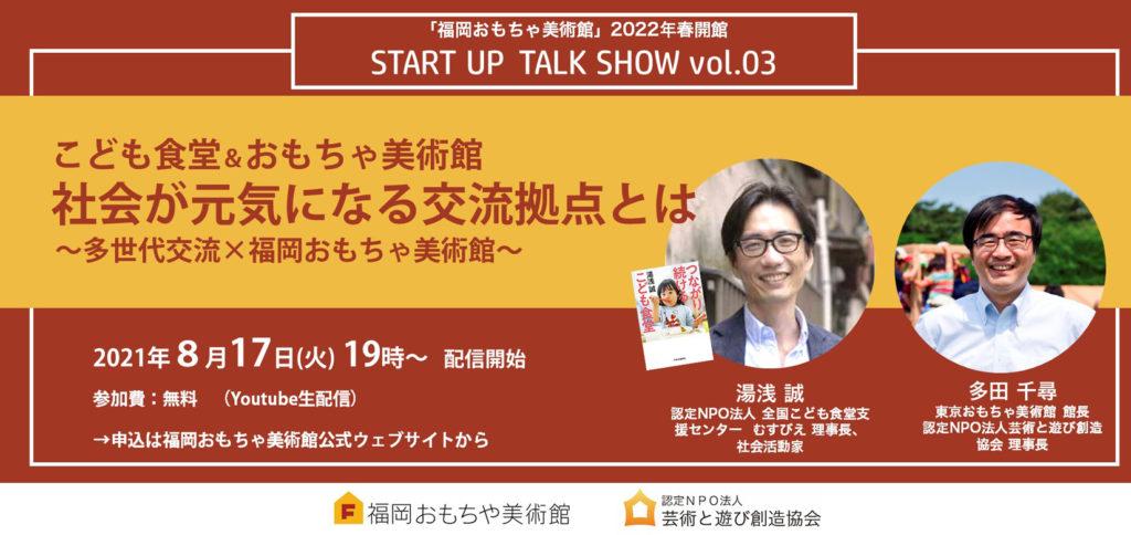 福岡おもちゃ美術館youtubeliveゲストは湯浅誠さん